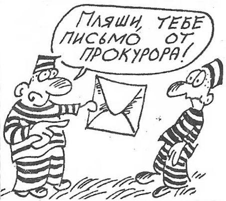 Пляши тебе письмо от прокурора